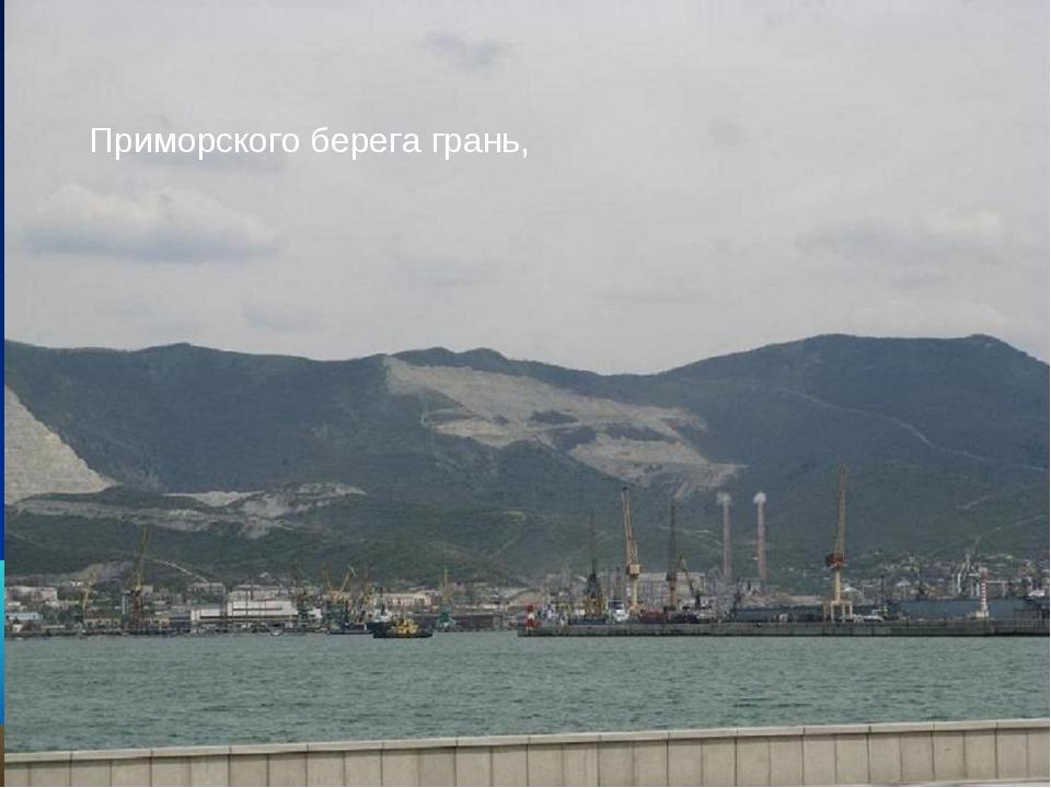 Приморского берега грань,