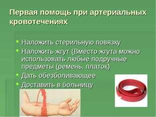 Первая помощь при артериальных кровотечениях Наложить стерильную повязку Нало