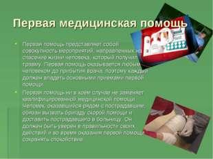 Первая медицинская помощь Первая помощь представляет собой совокупность мероп