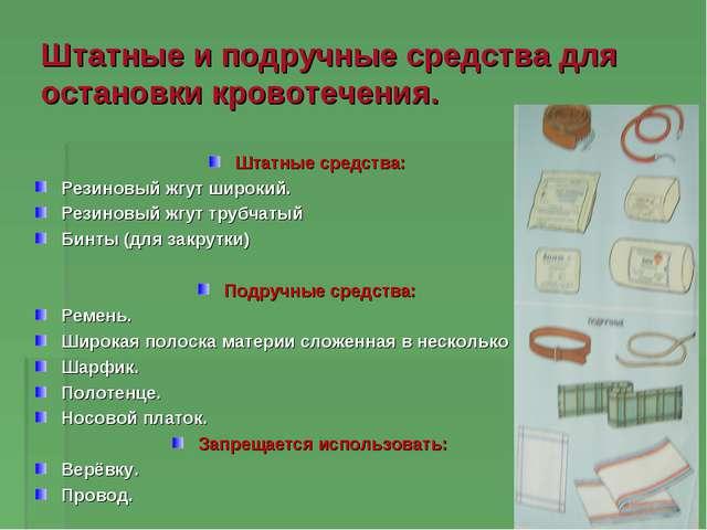 Штатные и подручные средства для остановки кровотечения. Штатные средства: Ре...