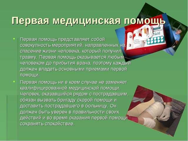 Первая медицинская помощь Первая помощь представляет собой совокупность мероп...