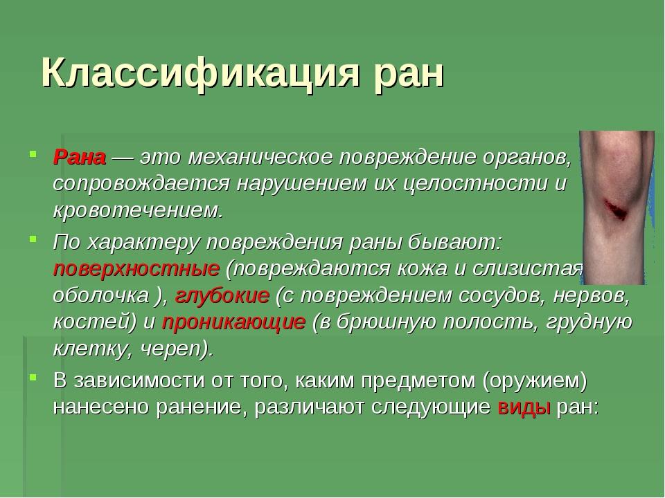 Классификация ран Рана — это механическое повреждение органов, сопровождается...