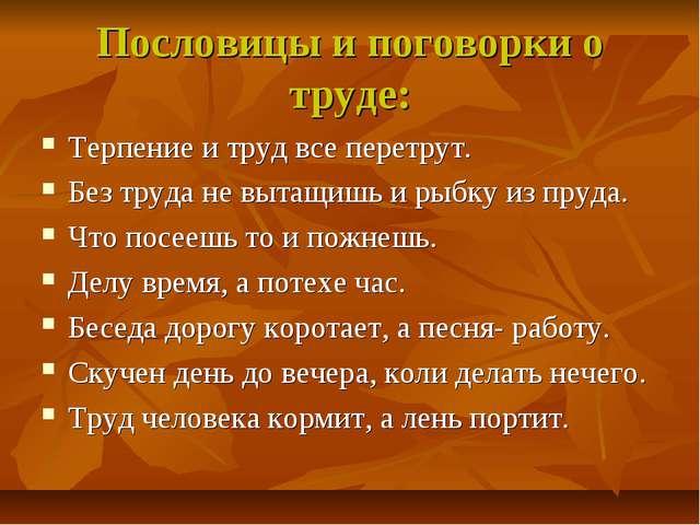 Пословицы и поговорки о труде: Терпение и труд все перетрут. Без труда не выт...