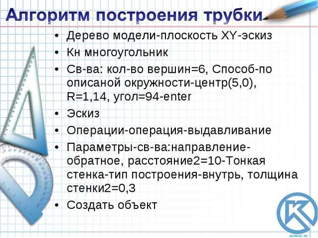 Дерево модели-плоскость XY-эскиз Кн многоугольник Св-ва: кол-во вершин=6, Спо...