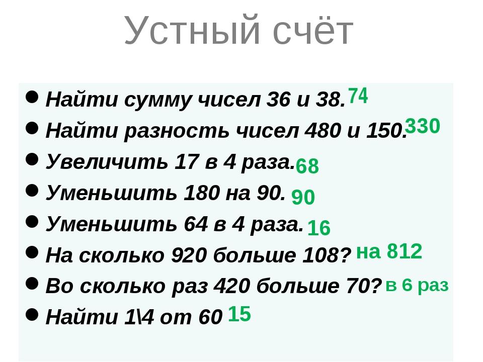 Устный счёт Найти сумму чисел 36 и 38. Найти разность чисел 480 и 150. Увелич...