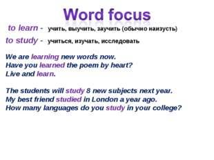to learn - учить, выучить, заучить (обычно наизусть) to study - учиться, изуч