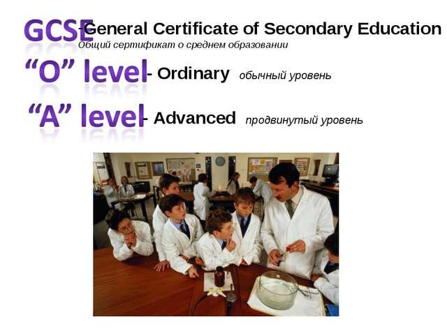 General Certificate of Secondary Education Общий сертификат о среднем образов...
