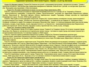 Содержание программы «Моя малая Родина – Киржач» (1-ый год обучения) Раздел №