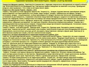 Содержание программы «Моя малая Родина – Киржач» (2-ый год обучения) Раздел №