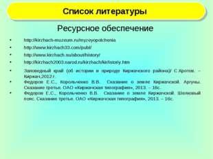 Список литературы Ресурсное обеспечение http://kirzhach-muzeum.ru/myzeyopolch