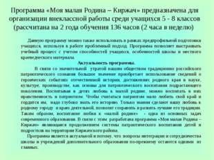 Программа «Моя малая Родина – Киржач» предназначена для организации внеклассн