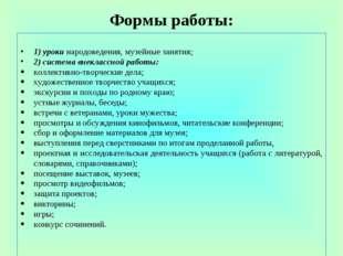 Формы работы: 1) уроки народоведения, музейные занятия; 2) система внеклассно