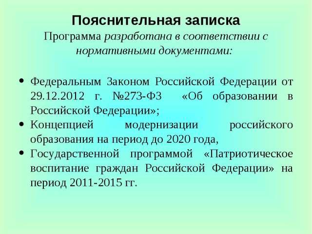 Пояснительная записка Программа разработана в соответствии с нормативными док...