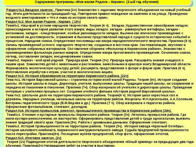 Содержание программы «Моя малая Родина – Киржач» (2-ый год обучения) Раздел №...