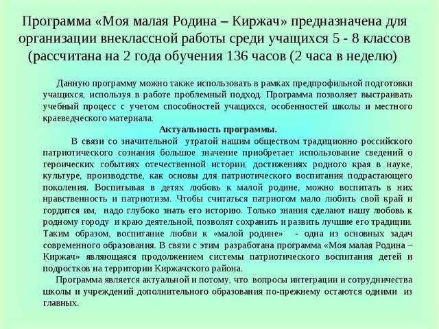 Программа «Моя малая Родина – Киржач» предназначена для организации внеклассн...