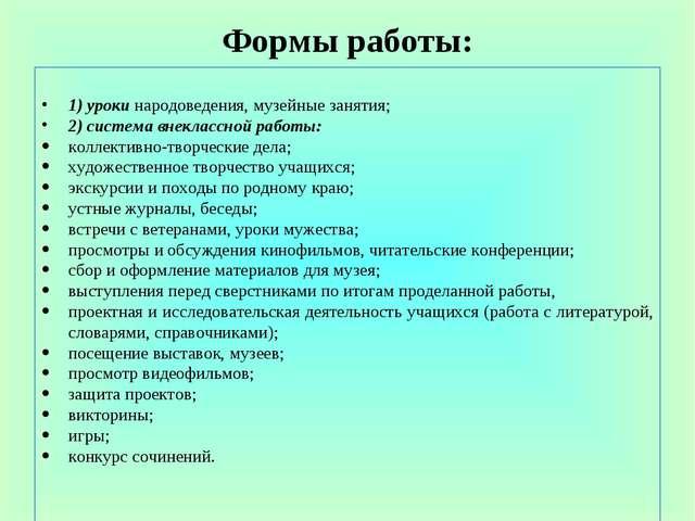 Формы работы: 1) уроки народоведения, музейные занятия; 2) система внеклассно...
