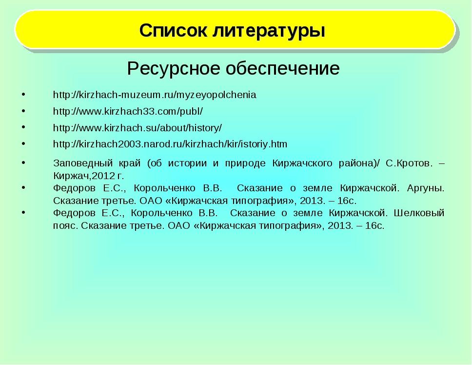 Список литературы Ресурсное обеспечение http://kirzhach-muzeum.ru/myzeyopolch...