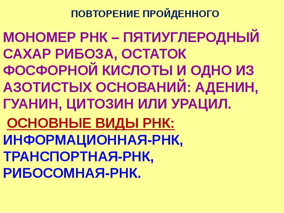 ПОВТОРЕНИЕ ПРОЙДЕННОГО МОНОМЕР РНК – ПЯТИУГЛЕРОДНЫЙ САХАР РИБОЗА, ОСТАТОК ФО...
