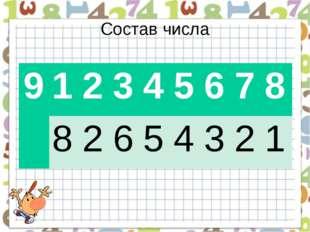 Состав числа 912345678 82654321