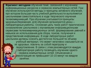 Фрагмент методики обучения теме, связанной с изучением информационных ресурсо
