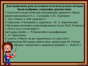 Для выявления результативности используемых методов были выбраны следующие ди