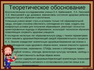 Теоретическое обоснование Многочисленными исследованиями ученых Е.А. Бабенков