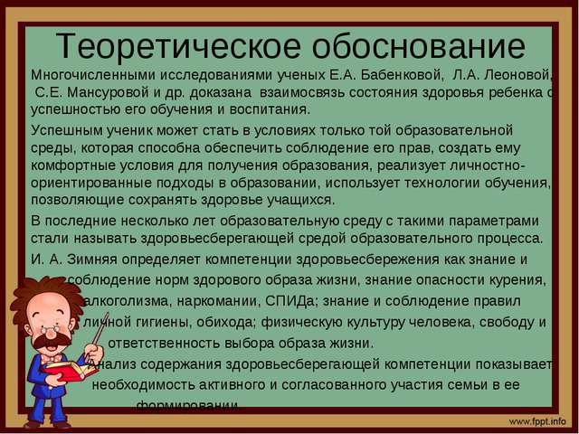 Теоретическое обоснование Многочисленными исследованиями ученых Е.А. Бабенков...