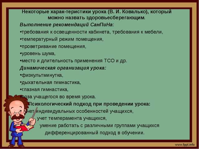 Некоторые характеристики урока (В. И. Ковалько), который можно назвать здоро...