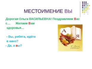 МЕСТОИМЕНИЕ ВЫ Дорогая Ольга ВАСИЛЬЕВНА! Поздравляем Вас с… Желаем Вам здор