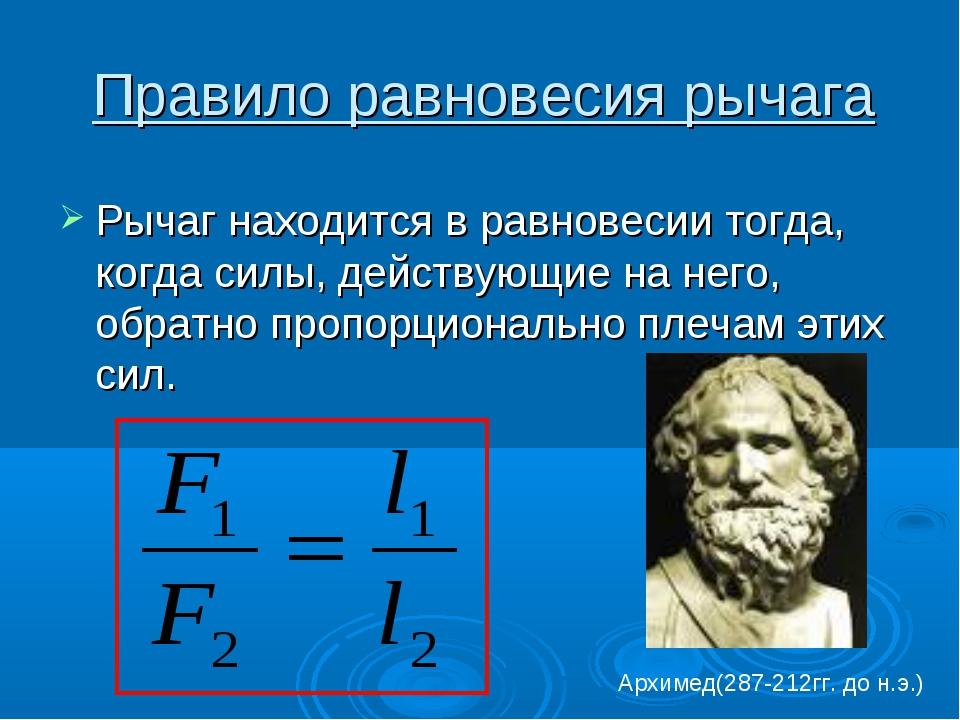 Правило равновесия рычага Рычаг находится в равновесии тогда, когда силы, дей...