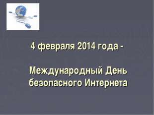 4 февраля 2014 года - Международный День безопасного Интернета