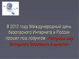 В 2012 году Международный день безопасного Интернета в России прошел под лозу
