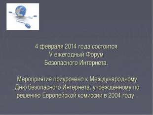 4 февраля 2014 года состоится V ежегодный Форум Безопасного Интернета. Меропр