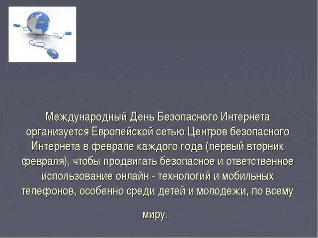 Международный День Безопасного Интернета организуется Европейской сетью Центр...