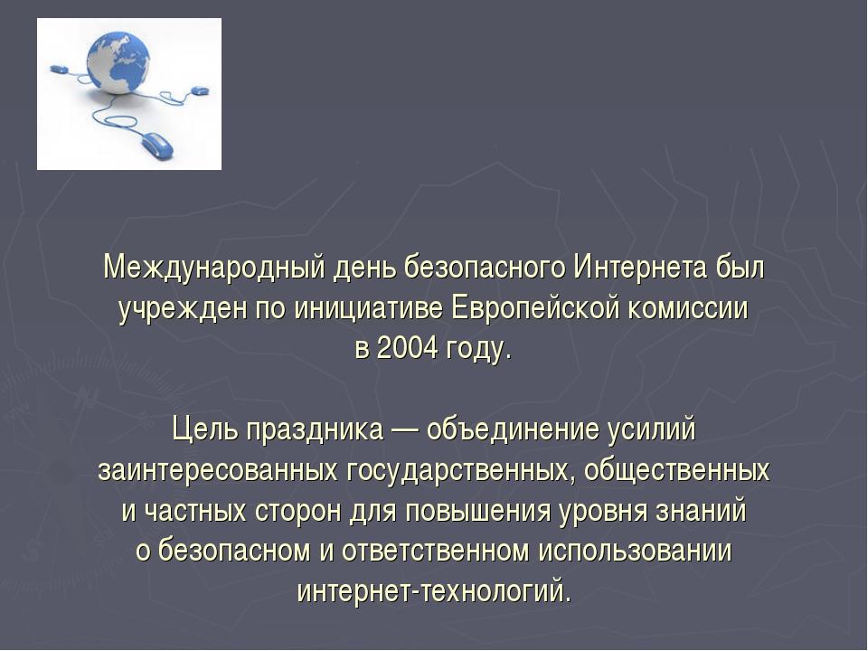 Международный день безопасного Интернета был учрежден поинициативе Европейск...