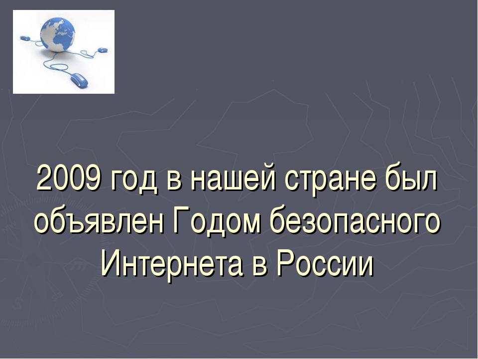 2009 год в нашей стране был объявлен Годом безопасного Интернета в России