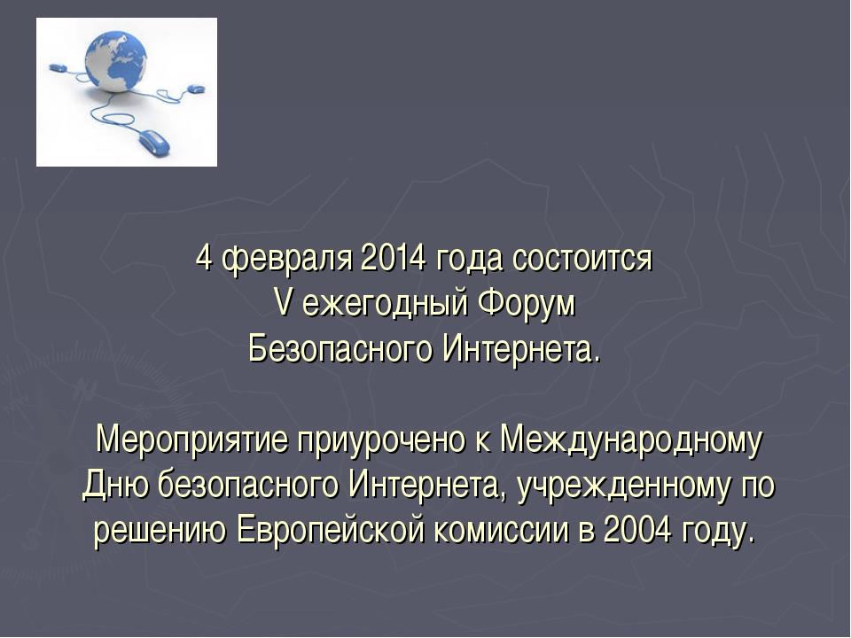 4 февраля 2014 года состоится V ежегодный Форум Безопасного Интернета. Меропр...