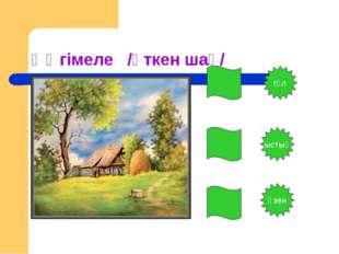 Әңгімеле /өткен шақ/ гүл ыстық өзен