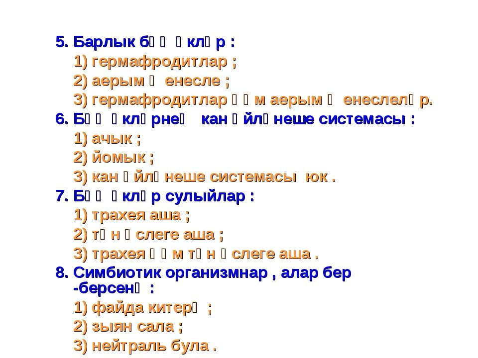 5. Барлык бөҗәкләр : 1) гермафродитлар ; 2) аерым җенесле ; 3) гермафродит...
