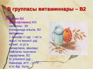 В группасы витаминнары – В2 Витамин В2 (рибофлавин) XIX гасырның 30 елларында