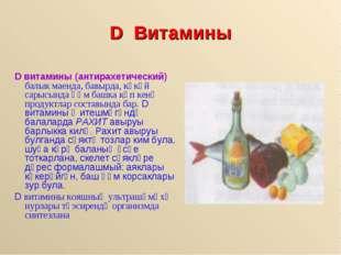 D Витамины D витамины (антирахетический) балык маенда, бавырда, күкәй сарысын
