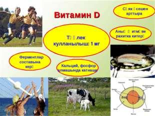Витамин D Тәүлек кулланылыш: 1 мг Кальций, фосфор алмашында катнаша Аның җитм
