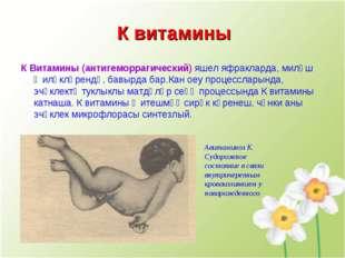 К витамины К Витамины (антигеморрагический) яшел яфракларда, миләш җиләкләрен