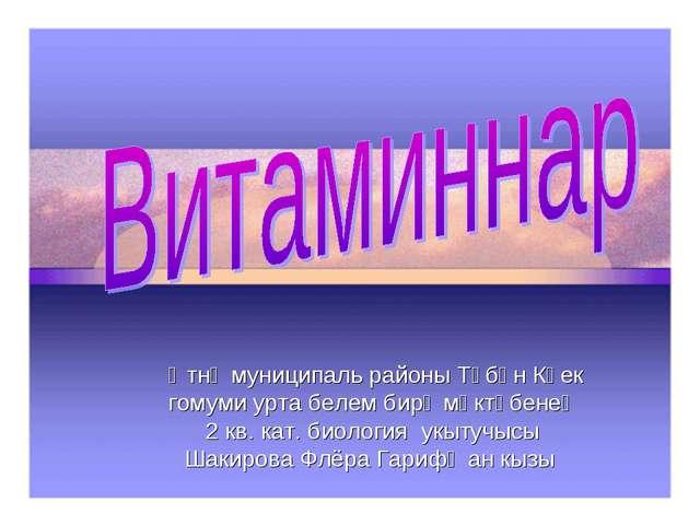 Әтнә муниципаль районы Түбән Көек гомуми урта белем бирү мәктәбенең 2 кв. кат...