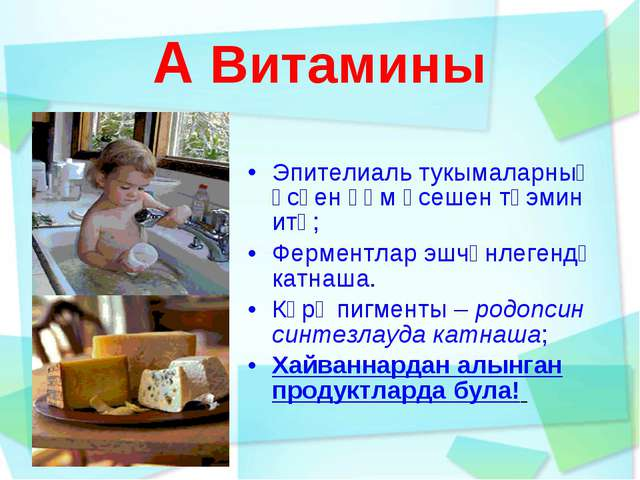 А Витамины Эпителиаль тукымаларның үсүен һәм үсешен тәэмин итә; Ферментлар эш...