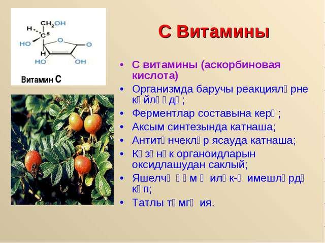 С Витамины С витамины (аскорбиновая кислота) Организмда баручы реакцияләрне к...