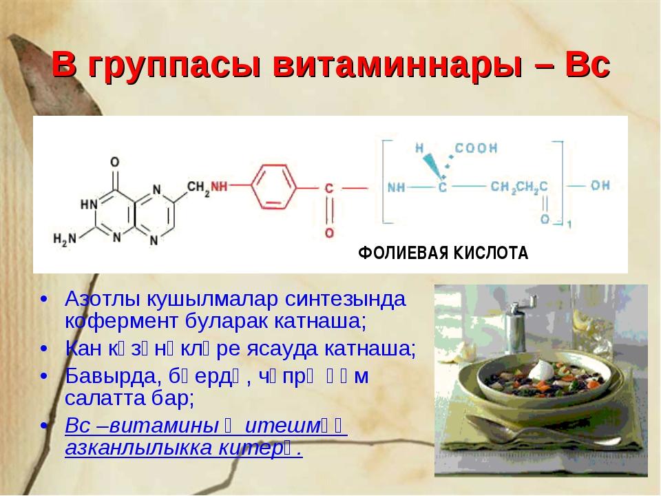 В группасы витаминнары – Вс Азотлы кушылмалар синтезында кофермент буларак ка...