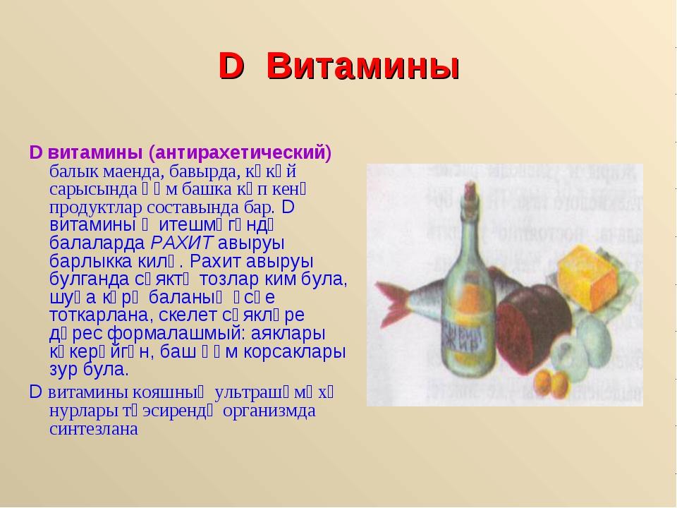 D Витамины D витамины (антирахетический) балык маенда, бавырда, күкәй сарысын...