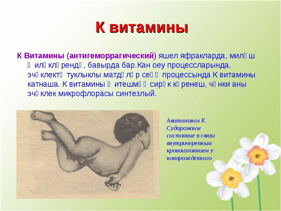 К витамины К Витамины (антигеморрагический) яшел яфракларда, миләш җиләкләрен...