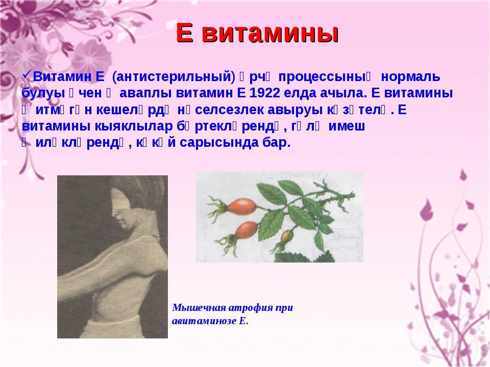 Е витамины Витамин Е (антистерильный) Үрчү процессының нормаль булуы өчен җав...